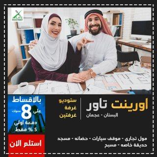 تملك شقتك بامارة عجمان باقل مقدم و باطول فترة باقساط لمدة 8 سنوات