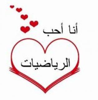 معلم رياضيات متميز  0553443327 فى دبى والشارقه وعجمان