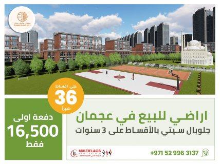 افضل موقع على شارع شيخ محمد بن زايد اراضى سكنى تجارى اقساط 36 شهر