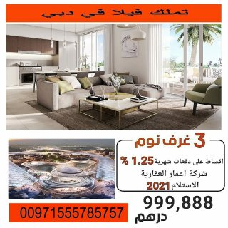 تملك فيلا في دبي بافضل الاسعار