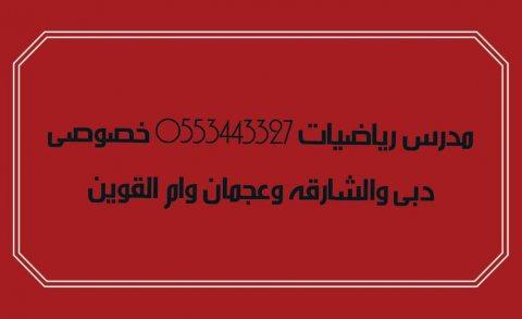 رقم معلم رياضيات 0553443327 دبى والشارقه وعجمان وام القيوين