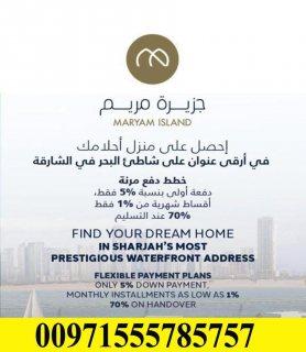 تملك أول مرسى في الشارقة | جزيرة مريم