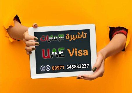أقوى العروض على جميع تأشيرات الزيارة والسياحة للإمارات