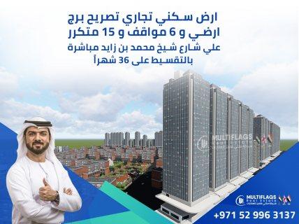 امتلك ارض سكنى تجارى اقساط تصريح برج اقوى استثمار
