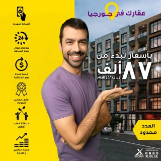 تملك شقتك فى قلب العاصمة تبليسي أسعار تبدأ من 87 الف درهم تقسيط لمدة 30 شهر