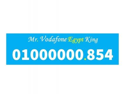 زيرو مليون للبيع من فودافون مصر 01000000
