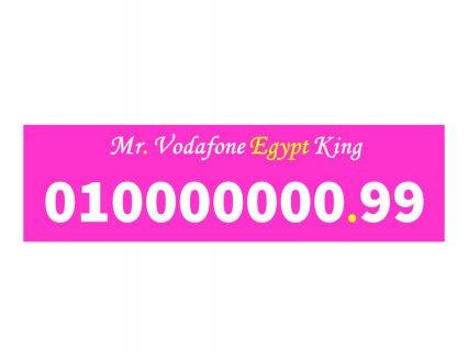 رقم فودافون مصرى نادر ومميز جدا جدا 01000000099 (8 اصفار عشرة مليون) للبيع