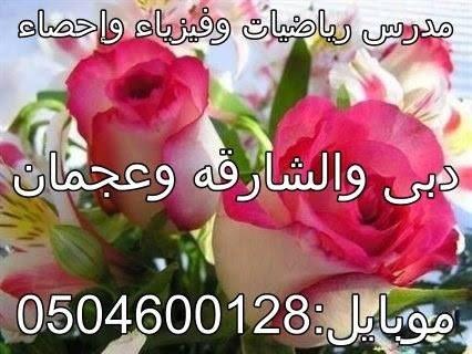 مدرس رياضيات بدبى 0504600128