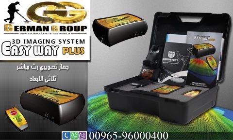 اجهزة الكشف عن الذهب فى الامارات جهاز ايزي واي بلس 2019