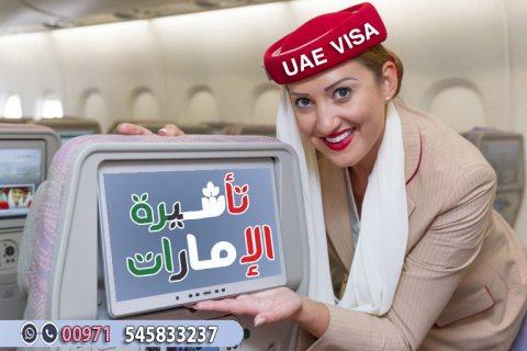 تأشيرة الإمارات - ادفع بعد صدور التأشيرة