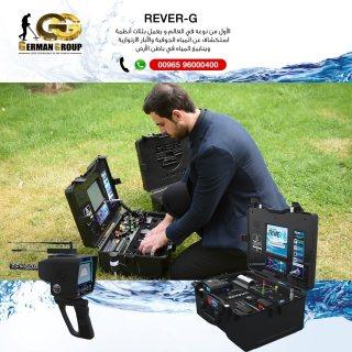 جهاز الكشف عن المياه الجوفية ريفر جي |2019
