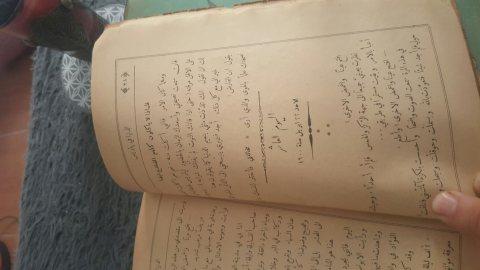 كتاب قديم الدنيا في باريس