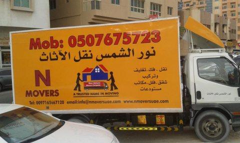 شركة نقل اثاث منزلي مكتبي في دبي 0507675723
