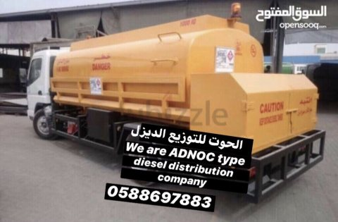 We are a diesel supply company for sitesشركة توريد ديزل