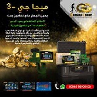 ميغا جي 3 جهاز كشف الذهب والمعادن فى الامارات 2019