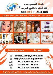شركة الخليج جوب تستقدم كافة التخصصات من العمالمة المغربية المهنية والحرفية