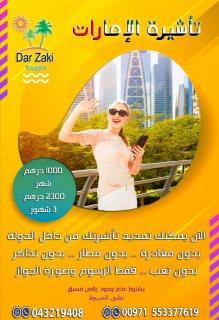تاشيرات سياحيه وزيارات بافضل الاسعار من دار زكى