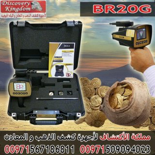 BR 20 جهاز استشعاري في كشف الذهب الخام