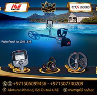 جهاز كشف الكنوز والدفائن والعملات المعدنية (CTX 3030)
