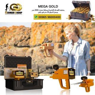 التنقيب عن الذهب والمعادن جهاز ميغا جولد فى الامارات