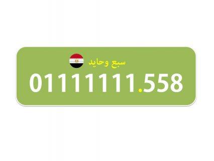 0111111155 رقم اتصالات مصرى نادر (سبع وحايد)