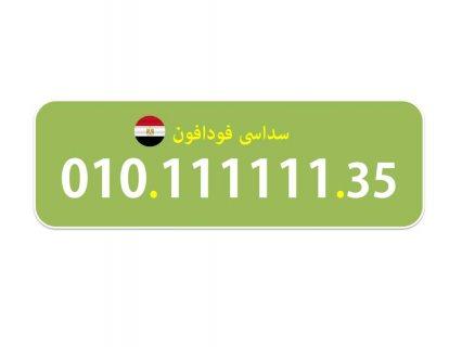 111111 فرصة للبيع لهواة ارقام فودافون (السداسية) المصرية