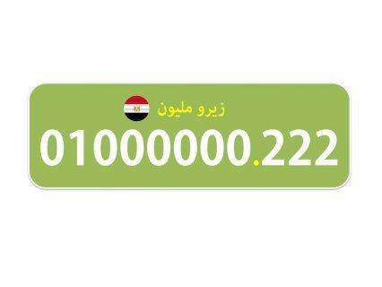 زيرو مليون  01000000222 للبيع 7 اصفار لهواة الارقام المميزة المصرية