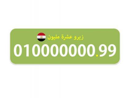 زيرو عشرة مليون 01000000099 رقم 8 اصفار فودافون مصرى للبيع نادر ومميز جدا جدا