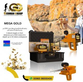 البحث عن الذهب والكنوز جهاز ميغا جولد الالمانى