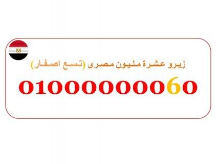01000000060 رقم زيرو عشرة مليون (تسع اصفار) مصرى للبيع
