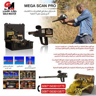 جهاز كشف الذهب فى دبي 2020 | جهاز ميجا سكان برو