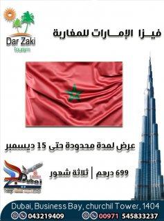 تاشيرات الجنسيات المغربيه