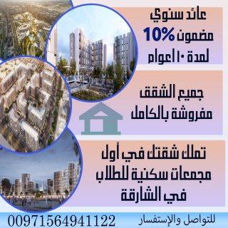 اول مشروع لسكن الطلاب فى الشارقة | مشروع نست