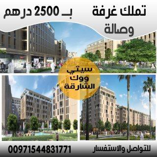 شقق للبيع في الشارقة منطقة مويلح مشروع الممشى