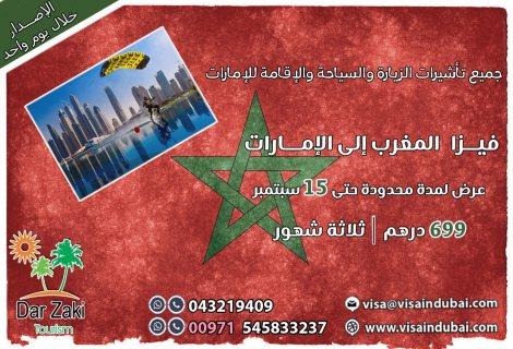 تجديد تأشيرة الإمارات بأسعار مميزة من دار زكى للسياحة