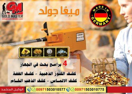 جهاز كشف الذهب فى دبي جهاز ميجا جولد mega gold