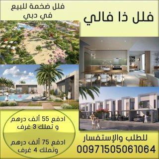 ذا فالي فلل للبيع في دبي جاهزه بأفضل الأسعار