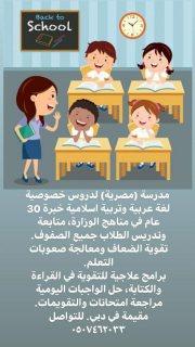 متابعة وتدريس الطلاب. تقوية الضعاف ومعالجة صعوبات التعلم