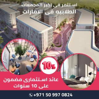 إستثمر في أكبر مجمع إستثماري في الإمارات بعائد 10% سنويا لمدة 10 سنوات
