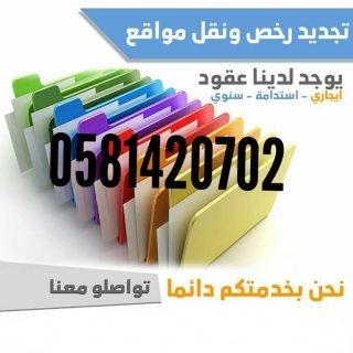 مكاتب للايجار لتجديد الرخص والتجارية اسعار تبدا من 5000 درهم
