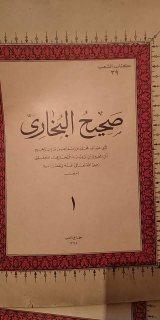كتاب البخارى نسخة نادرة جدا لسنة 1378هـ