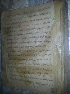 مخطوطة الاسلامية قديمة