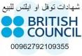 شهادات توفل او ايلتس للبيع 00962792109355 في الامارات