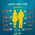 شيك اوف.  الحل الامثل  للتخسيس و القولون و مشاكل المعدة  00971588559098