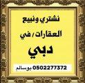 للبيع في بي منطقة البدع بيت عربي تجاري