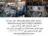 مواتير شاحنات نقل مرسيدس وبسعر مغرى ATS EXPORT