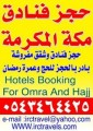 حجز فنادق مكة المكرمه
