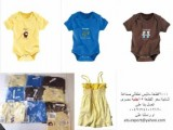 ملابس أطفال صناعه ألمانى وبأقل الآسعار ATS EXPORT