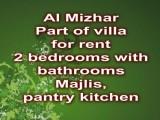 المزهر, ملحق للإيجار / Al Mizhar, part of villa for rent