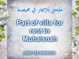 ملحق للإيجار في محيصنة / Part of villa for rent in Muhaisnah